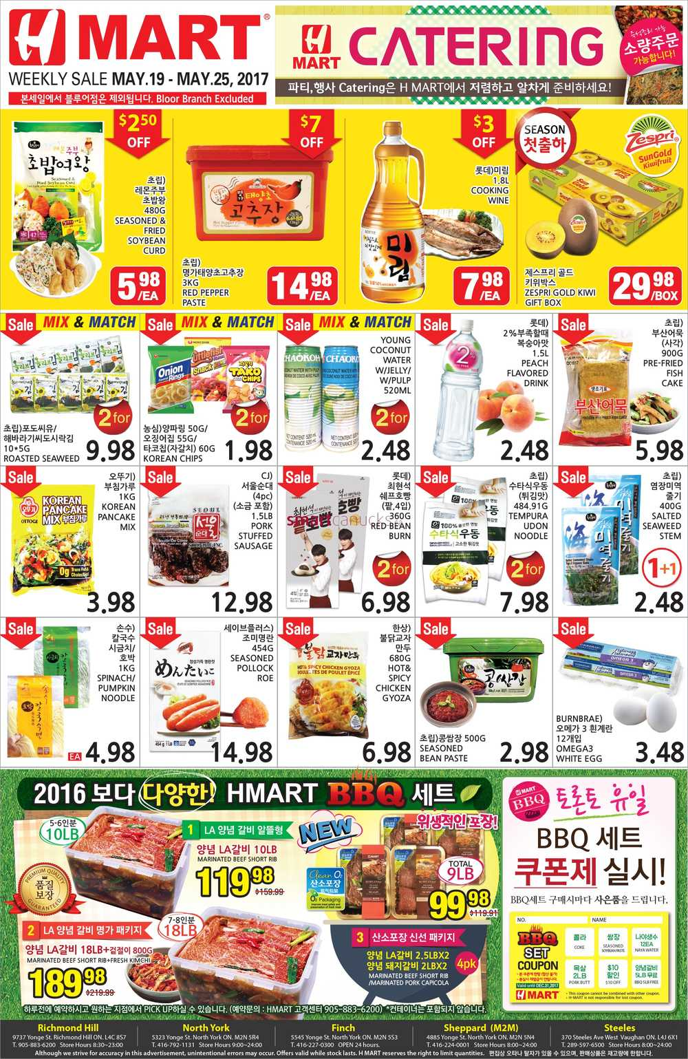 H Mart Canada Flyers